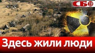 Здесь жили люди – репортаж из чернобыльской деревни в Зоне отчуждения