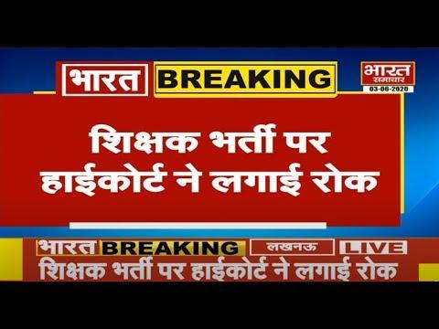 Lucknow - 69 हजार सहायक अध्यापक भर्ती पर हाईकोर्ट ने लगाई रोक | Bharat Samachar