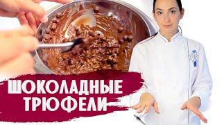 видео Шоколадные трюфели