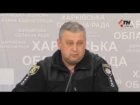 АТН Харьков: Как проверить себя в списках и какое наказание грозит за