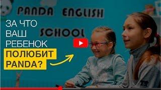 Приходите на бесплатные занятия по английскому в Panda English School!