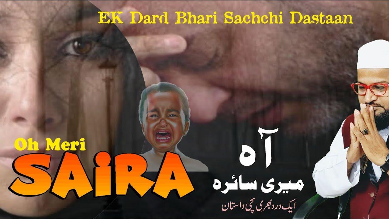 Oh ! Meri Saira (Ek Dard Bhari Sachchi Dastan) ओह! मेरी सायरा (एक  दर्द भरी दास्तान