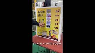 봉지커피 종이컵자판기 스틱커피