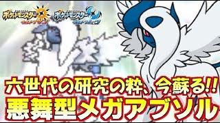 【ポケモン】六世代最強型メガアブソルは七世代でも通じるのか!?【ウルトラサン/ウルトラムーン】 thumbnail