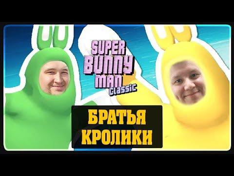 Super Bunny Man - Братья кролики 2 - ROMKA и DESERTOD