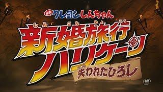 『映画クレヨンしんちゃん 新婚旅行ハリケーン ~失われたひろし~』予告