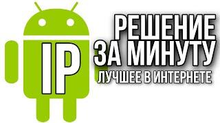 Як поміняти IP адреса на Андроїд і змінити айпі на телефоні vpn. Зміна айпі Android Play Market