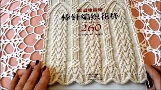 Обзор сборника ,, 260 узоров спицами,, HITOMI SHIDA