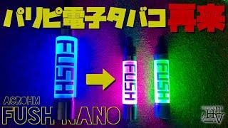 【電子タバコ】あの光るファッシュがPOD型に!? 新型『FUSH Nano(ファッシュナノ) by ACROHM(アクローム)』が、オシャレすぎ!!  ~VAPE/レビュー/フッシュ~