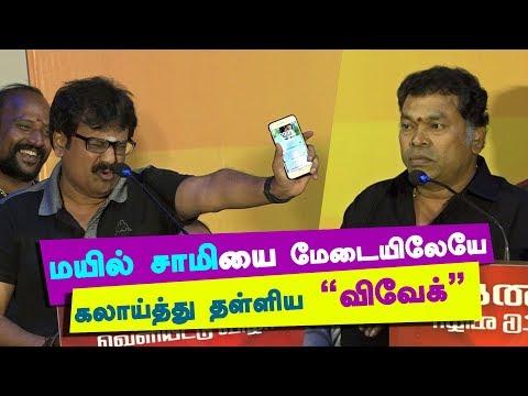 Vivek TROLLS Mayilsamy on Public Stage   Kasu Mela Kasu Audio Launch      kalakkal cinema   Liquor  