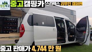 전시차량 임판급, 이동업무용 스타렉스 리무진 캠퍼밴 (…