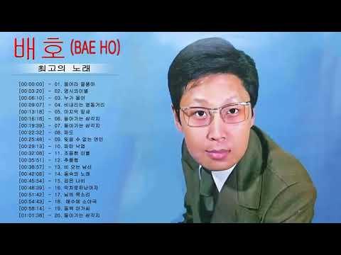 배호 Bae Ho Greatest Hits   Best Songs Of Bae Ho   배 호의 가장 좋은 노래