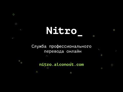 Nitro — профессиональный перевод онлайн (in Russian)