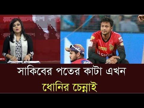 এবার শাকিব যা বলেছেন ধনী হয়েছে তার পথের কাঁটা | Cricket world news |