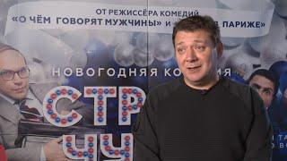 Ян Цапник про