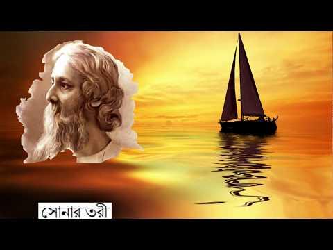 Sonar Tori ( সোনার তরী ) by Rabindranath Tagore, Recitation by J Acharya