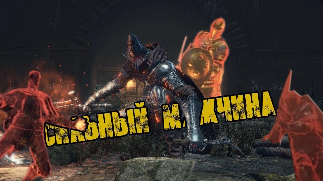 Coop Dark Souls 3