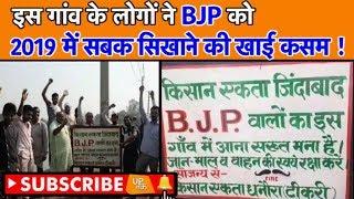 इस गांव में BJP के किसी भी नेता का आना सख्त मना है !   UP Tak