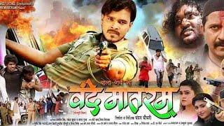 #Pramod Premi Yadav की सबसे हिट भोजपुरी फिल्म    वन्दे मातरम्    Vande Matram   Bhojpuri Full Movie