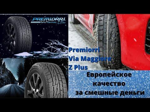 Зимние шины PREMIORRI ViaMaggiore Z Plus. Интернет-магазин Шинный РАЙ.