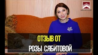 Отзыв Розы Сябитовой - телеведущая «Давай поженимся»