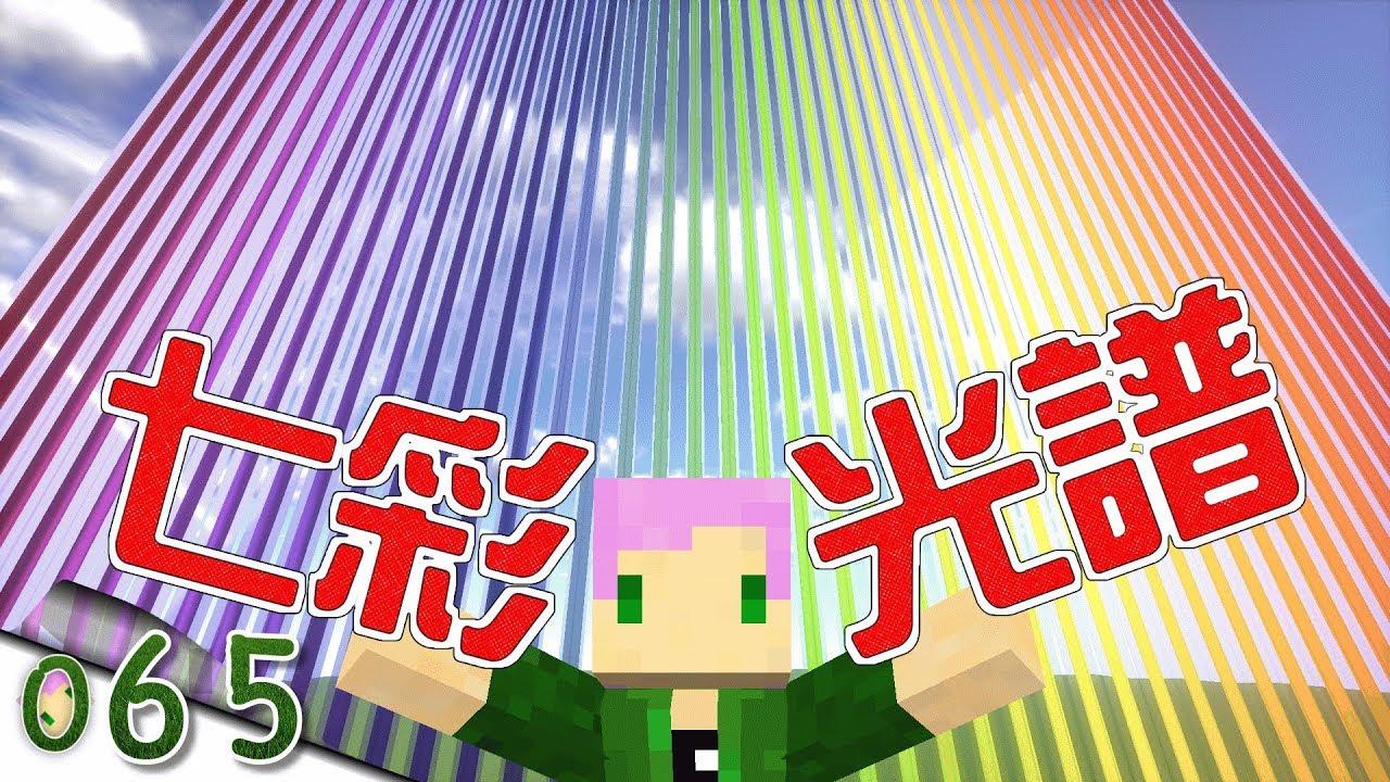 【Minecraft】禾卯生存#065-世上最美!48座的七彩光譜烽火臺!【當個創世神】 - YouTube