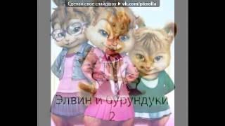 «Красивые Фото • fotiko ru» под музыку Элвин и бурундуки 2   Сырные шарики рус  Picrolla