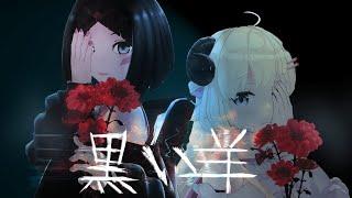 【欅坂46】黒い羊 / AZKi & 角巻わため【歌ってみた】