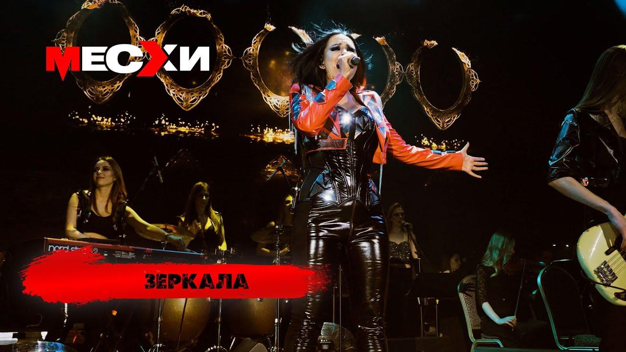 МЕСХИ - Зеркала (LIVE 18.04.19)