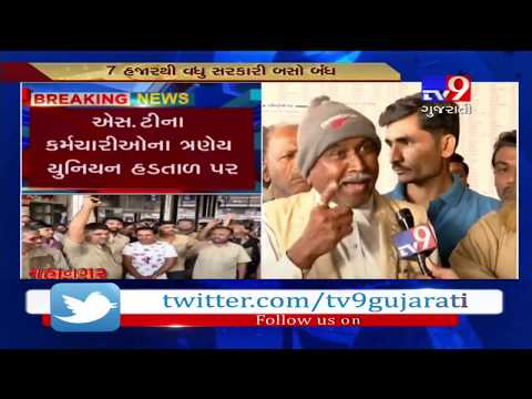 Ahmedabad: ST employees strike enters day 2- Tv9