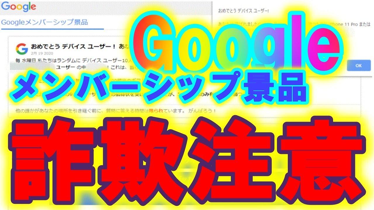 グーグル メンバー シップ 景品