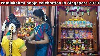 சிங்கப்பூரில் வரலட்சுமி பூஜை வழிபாடு 2020. Varalakshmi pooja in tamil 2020. varamahalakshmi poojai.