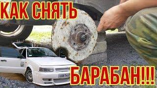 volkswagen Passat B-3 как снять тормозной барабан!!!
