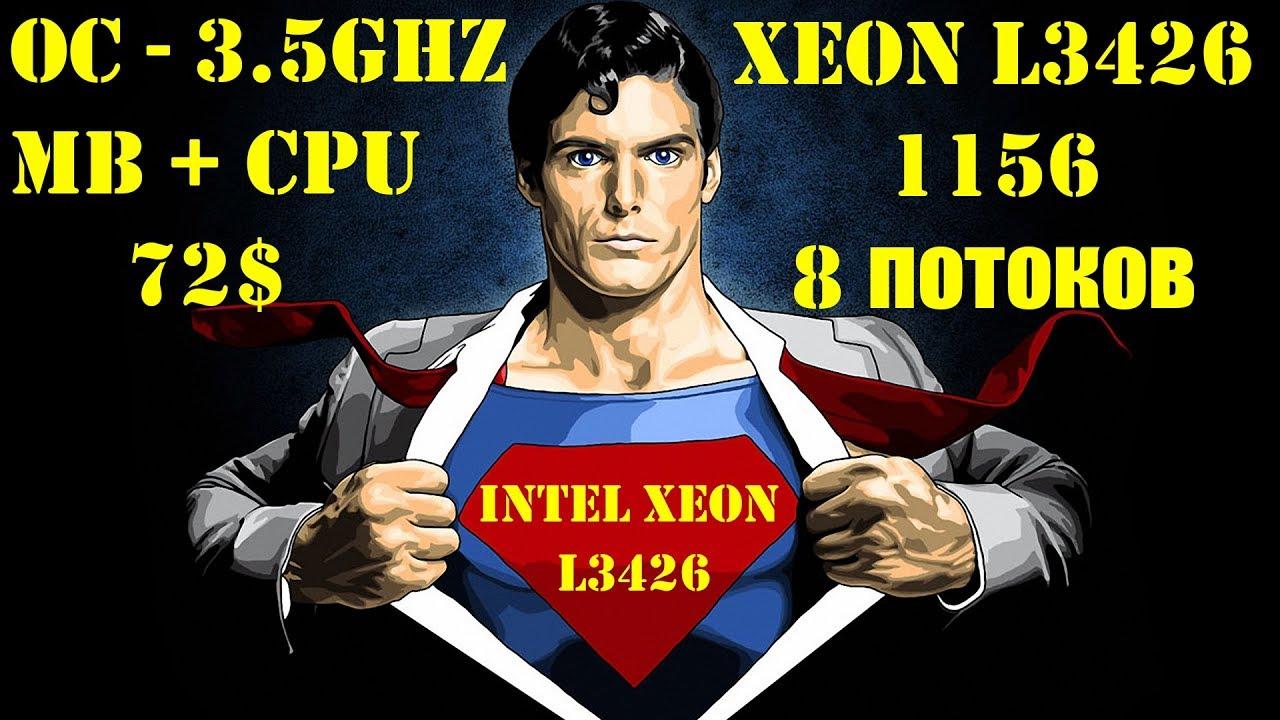 Обзор Xeon L3426 (i7 первого поколения) сокет 1156, король бюджетного рынка 2017-2018 года