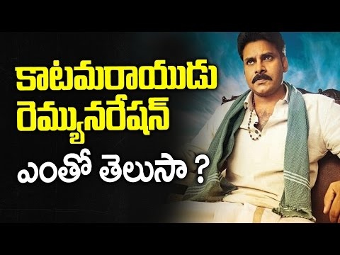 Pawan Kalyan remuneration for Katamarayudu revealed | katamarayudu songs