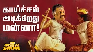AIADMK Seeking MP Seats For Their Sons ! | The Imperfect Show 7/02/2019