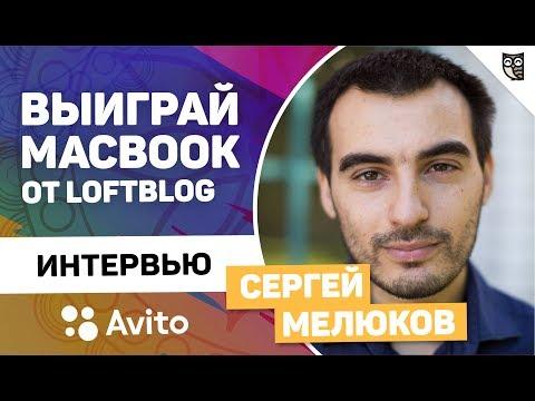 Как и где учиться разработке? Интервью с  Сергеем Мелюковым, Avito | Сергей Мелюков