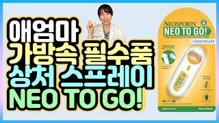 Neo To Go 네오투고 상처스프레이: 가벼운 상처에…