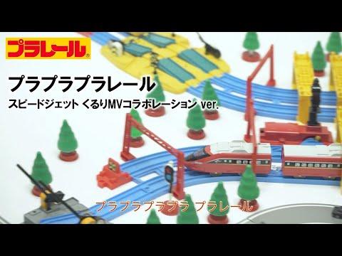 【プラレール×くるり】「プラプラプラレール」スピードジェット くるりMVコラボレーション ver.