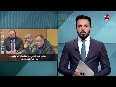 موجز الاخبار | 21 - 09 - 2020 | تقديم هشام الزيادي | يمن شباب