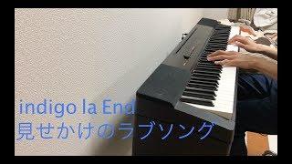 本日公開されたindigo la Endの「見せかけのラブソング」です。 indigo...