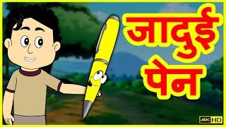 जादुई पेन Magic Pen Funny Comedy Video Hindi Kahaniya Bedtime Moral Stories Fairy Tale