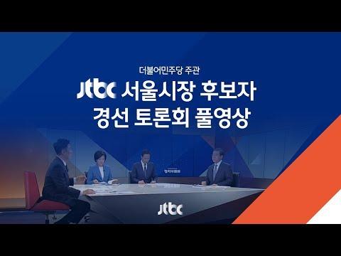 [풀영상] 더불어민주당 서울시장 후보자 경선 토론회 (2018.04.13)