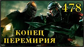 Прохождение Skyrim ▪ 478 ▪ ОБЪЕДИНЕНИЕ СКАЙРИМА!