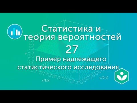 Пример надлежащего статистического исследования (видео 27) | Статистика и теория вероятностей