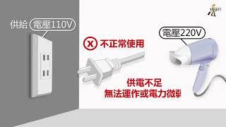 出國轉接頭變壓器總是搞不清楚嗎?吹風機需要變壓嗎?影片告訴你答案