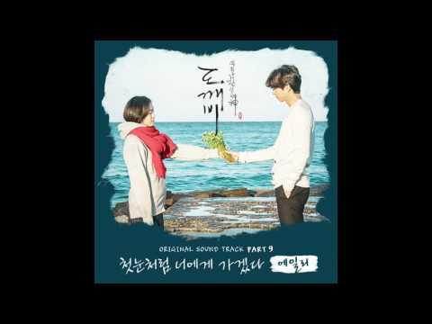 Lirik lagu Ailee - I Will Go to You Like the First Snow (Goblin OST) dan terjemahannya