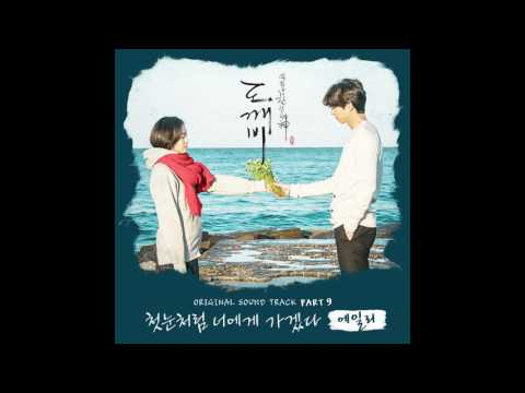[도깨비 OST Part 9] 에일리 (Ailee) - 첫눈처럼 너에게 가겠다 (I will go to you like the first snow) (Official Audio)