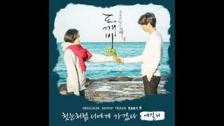 도깨비 ost part 9 에일리 ailee   첫눈처럼 너에게 가겠다 i will go to you like the first snow official audio