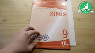 Зошит для поточного та тематичного оцінювання з Хімії 9 клас